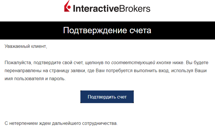 Открытие брокерского счета Interactive Brokers